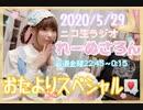 【ラジオ】#れーぬさろん No.32(2020/5/29)【アーカイブ】