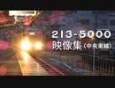 213系5000番代 映像集(中央東線)
