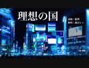 【鏡音レン】理想の国【帳理-トバリ-】ボカロオリジナル曲