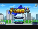 (Switch)ゲーム発展国++ プレイ動画01 by KANAN