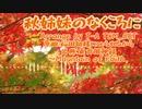 【東方アレンジ】秋姉妹がなくころに/稲田姫様に叱られるから