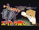 【Minecraft】猪突猛進なマインクラフト Part14~シフト縛りでエリトラ探し【ゆっくり実況】