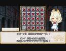 【卓m@s/ゆっくりTRPG】邪眼の姫の物語/第弐百捌拾弐話【SW2.5】