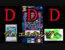 【遊戯王DL】決闘王への道~レジェンド4→5~【DDD】