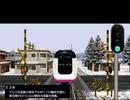 【没ダイヤ】電車でGO! 高速編3000番台 大曲12:09発 中級こまち