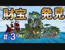 【Minecraft-宝島】③これぞ宝島!お宝ゲット!