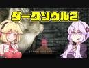 【ゆかマキ実況】仲良く(?)亡者!!【ダークソウル2初見プレイ】#2