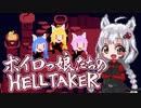 【歌うボイスロイド】ボイロっ娘たちのHELLTAKER(ヘルテイカー)