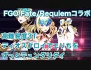 【FGO】Fate/Requiemコラボ 高難易度3T ディオスクロイでエリちをずっとテュンダリダイ