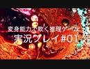 変身能力で欺く推理ゲーム【実況プレイ動画】#01