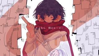さよなら、僕のヒーロー / 西田星弥