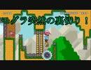 【スーパーマリオメーカー2 】モグラの裏切りにキノピコ動揺!?