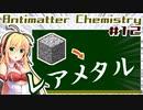 【弦巻マキ実況】化学的錬金術の力で工業化!Antimatter Chemistry #12【まきそら3rd】