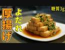 よだれ厚揚げ豆腐の作り方【糖質制限ダイエットレシピ】