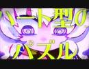 【中学生】ジグソーパズル歌ってみた!