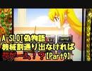 【設定1は】A-SLOT偽物語 機械割通り出なければ罰ゲームPart9【辛すぎる】