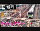モーニングな日暮里の電車たちLIVEダイジェスト!!