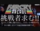 (PS4)「ファークライ5」超鬼畜マップを攻略せよ!挑戦者募集中。(アーケードエディター)