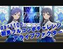 【ミリシタ実況 part100】失敗したら10連ガシャ!初見フルコンボチャレンジ!【アライブファクター】