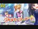 【パワプロ2018】爆走!グルメセンターロード Part2【ハチナイ】