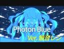 【鏡音レン】フォトンブルー(Photon Blue)/はるまきごはん【薬ノ願】