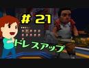 切磋 琢磨ゲーム実況@Scrap Mechanic  #21