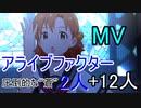 【ミリシタ(2+12人)】アライブファクター(MV)