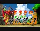 【MUGEN】ドラクロとまったり無限修行 ~Day 15~【プレイヤー操作】