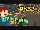切磋 琢磨ゲーム実況@Scrap Mechanic  #22