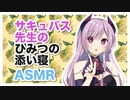 【安眠】サキュバス先生のひみつの添い寝【ASMR,バイノーラル】Binaural CV 柘榴石