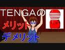 「TENGA」の良いとこ悪いとこ忖度無しでぶっちゃけます!【オナホレビュー】