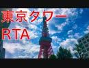 東京タワー外階段上りRTA