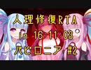 【FGO】人理修復RTA in 16:11:03 part8-2【VOICEROID実況解説】