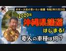 2020年沖縄県議選始まる! ボギー大佐の言いたい放題 2020年05月29日 21時頃 放送分