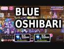 """【おそ松さん】へそくりウォーズ """"BLUE OSHIBARI""""マジヤバ&ふつう攻略"""