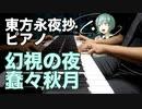 【東方ピアノ】永夜抄〜幻視の夜〜蠢々秋月/東方永夜抄【自作アレンジ】