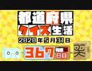 【箱盛】都道府県クイズ生活(367日目)2020年5月31日