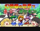 【ゆっくり実況】『東方』×『ポケモン』 東方人形劇 幻想郷シナリオ 第1話