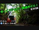 [和歌山険道218号]ゆっくりジムニー険道めぐり!その104