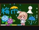 【梅雨】梅雨の原因って?【さとうささら】