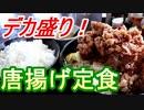 【デカ盛り】五代目 麺や蝦夷 W唐揚げ定食【唐揚げの山に敗北】