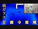 【鬼滅の刃】甘露寺蜜璃の痛ガラスを作ってみた Kimetu no Yaiba