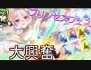 【プリコネ】星3当たりまくる奇跡の大興奮プリンセスフェス【ガチャ】