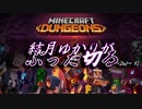 【MinecraftDungeons】結月ゆかりがぶった切る2nd/1撃目【VOICEROID実況】