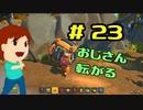 切磋 琢磨ゲーム実況@Scrap Mechanic  #23