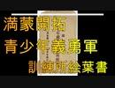 満蒙開拓青少年義勇軍訓練所 河和田分所(茨城県水戸市)