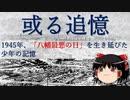 或る追憶~1945年、「八幡最悪の日」を生き延びた少年の記憶~
