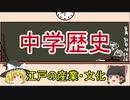 【ゆっくりでわかる中学歴史】江戸時代の産業と文化(元禄文化・化政文化)【Part10】