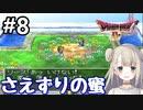 #8【DQ4】ドラゴンクエスト4で癒される!!さえずりの蜜【女性実況】