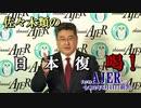 『佐々木類の日本復喝!第8回「中国コロナ賠償額『京』って、どんだけ!?」』(前半)佐々木類 AJER2020.6.1(5)